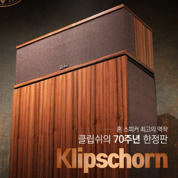 Klipschorn 70th Anniversary Edition